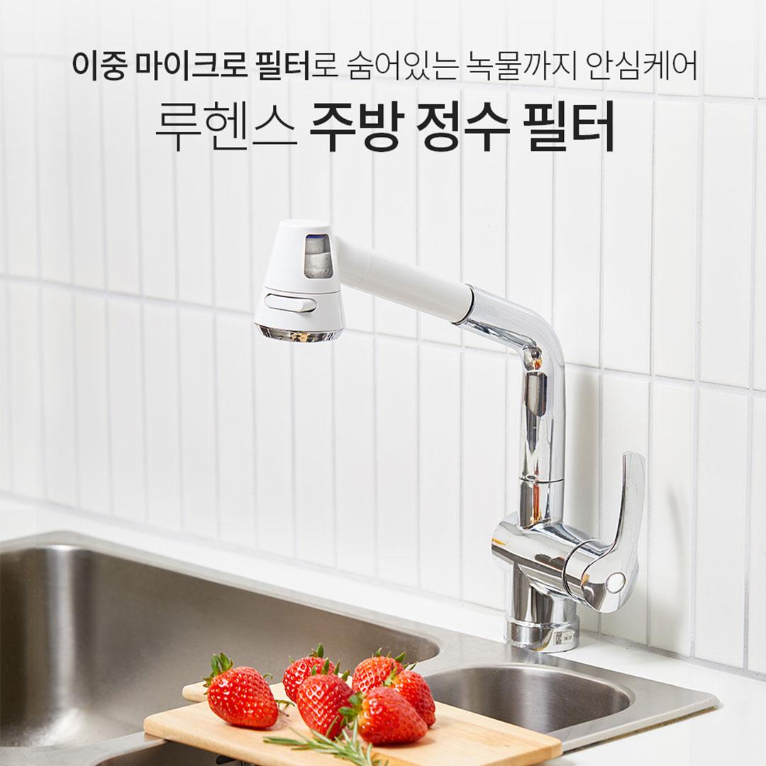 Ruhens-Kitchen-Faucet-Filter
